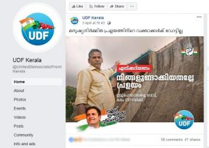 UDF Kerala page